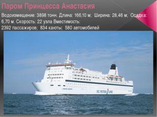 Паром Принцесса Анастасия Водоизмещение: 3898 тонн.Длина: 166,10 м; Ширина: