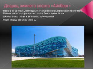 Дворец зимнего спорта «Айсберг» Назначение во время Олимпиады-2014:Фигурное