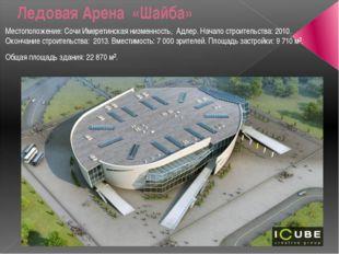 Ледовая Арена «Шайба» Местоположение: Сочи Имеретинская низменность, Адлер. Н