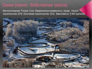 Санки (санно - бобслейная трасса) Местоположение: Россия, Сочи Имеретинская н