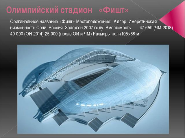 Олимпийский стадион «Фишт» Оригинальное название «Фишт» Местоположение: Адле...