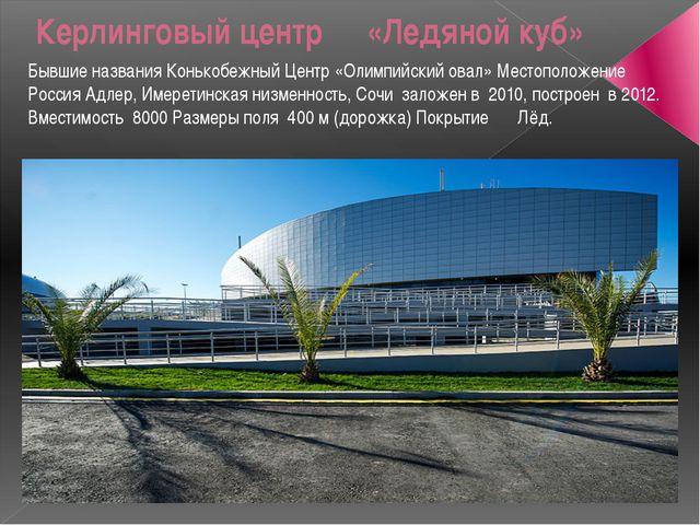 Керлинговый центр «Ледяной куб» Бывшие названия Конькобежный Центр «Олимпийс...