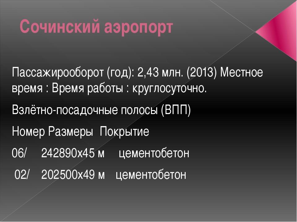 Сочинский аэропорт  Пассажирооборот (год):2,43млн. (2013) Местное время :...