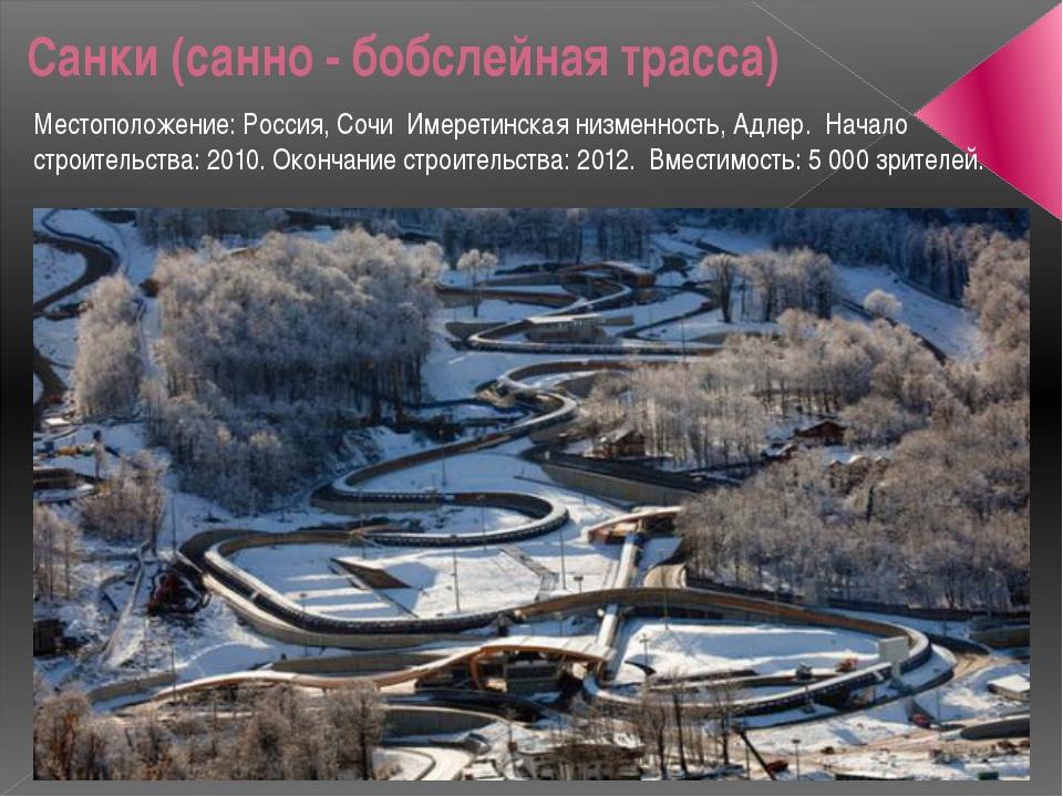 Санки (санно - бобслейная трасса) Местоположение: Россия, Сочи Имеретинская н...