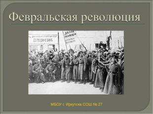 МБОУ г. Иркутска СОШ № 27