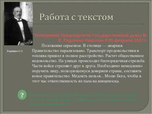 Родзянко М.В. Телеграмма Председателя Государственной думы М. В. Родзянко Ник