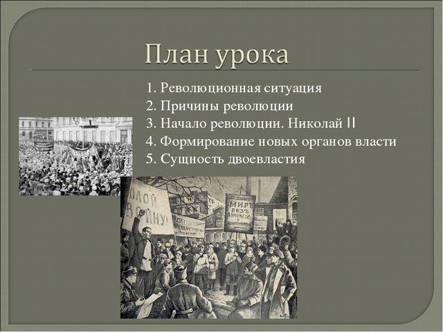 1. Революционная ситуация 2. Причины революции 3. Начало революции. Николай I...