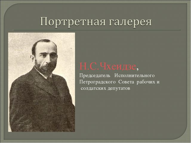 Н.С.Чхеидзе, Председатель Исполнительного Петроградского Совета рабочих и сол...