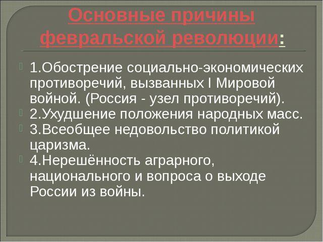 Основные причины февральской революции: 1.Обострение социально-экономических...