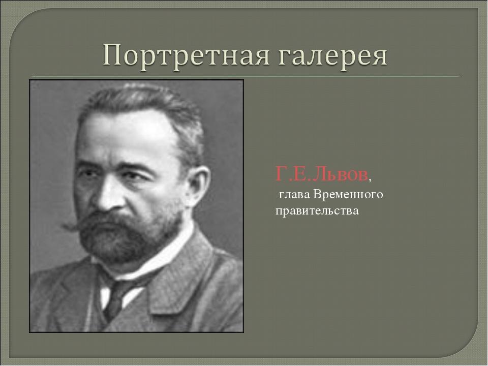 Г.Е.Львов, глава Временного правительства