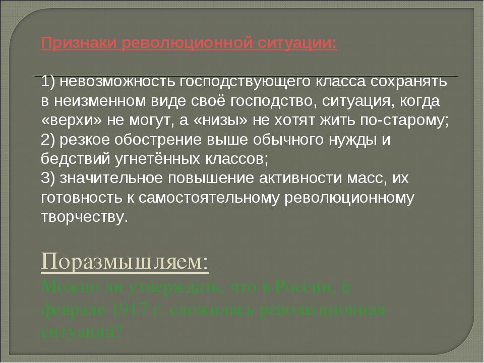Признаки революционной ситуации: 1) невозможность господствующего класса сохр...