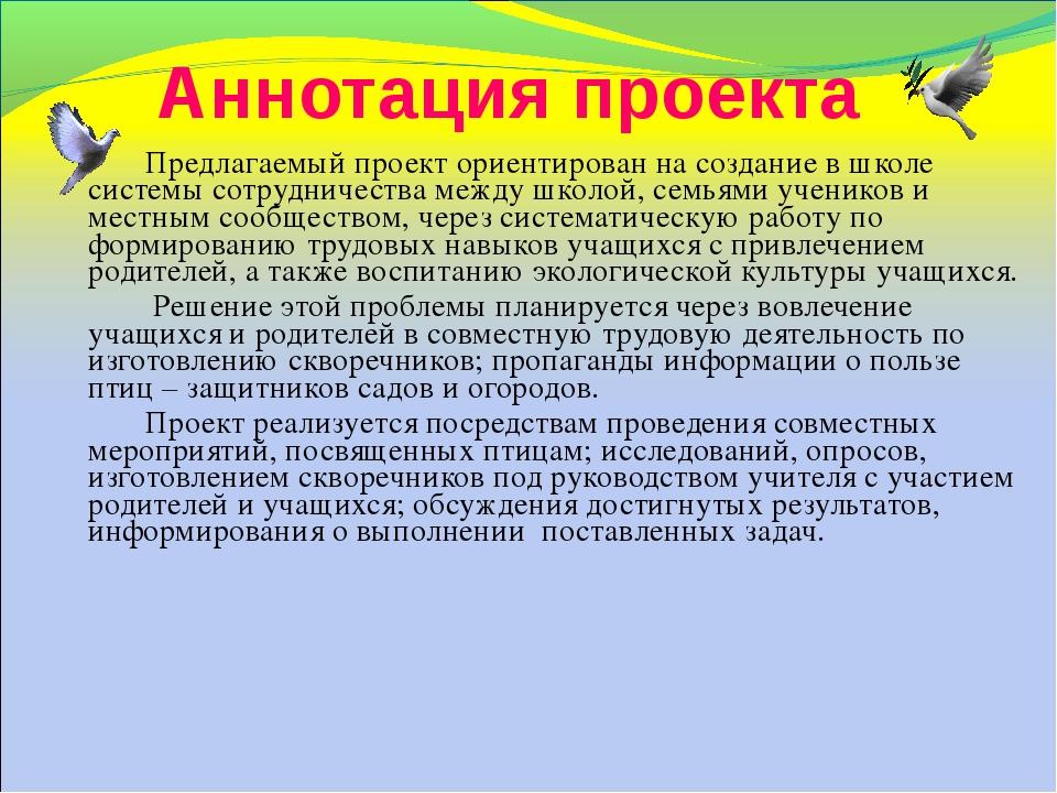 Аннотация проекта Предлагаемый проект ориентирован на создание в школе систем...