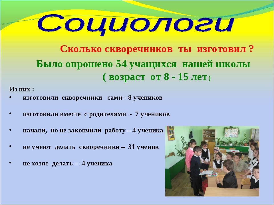 Было опрошено 54 учащихся нашей школы ( возраст от 8 - 15 лет ) Сколько сквор...