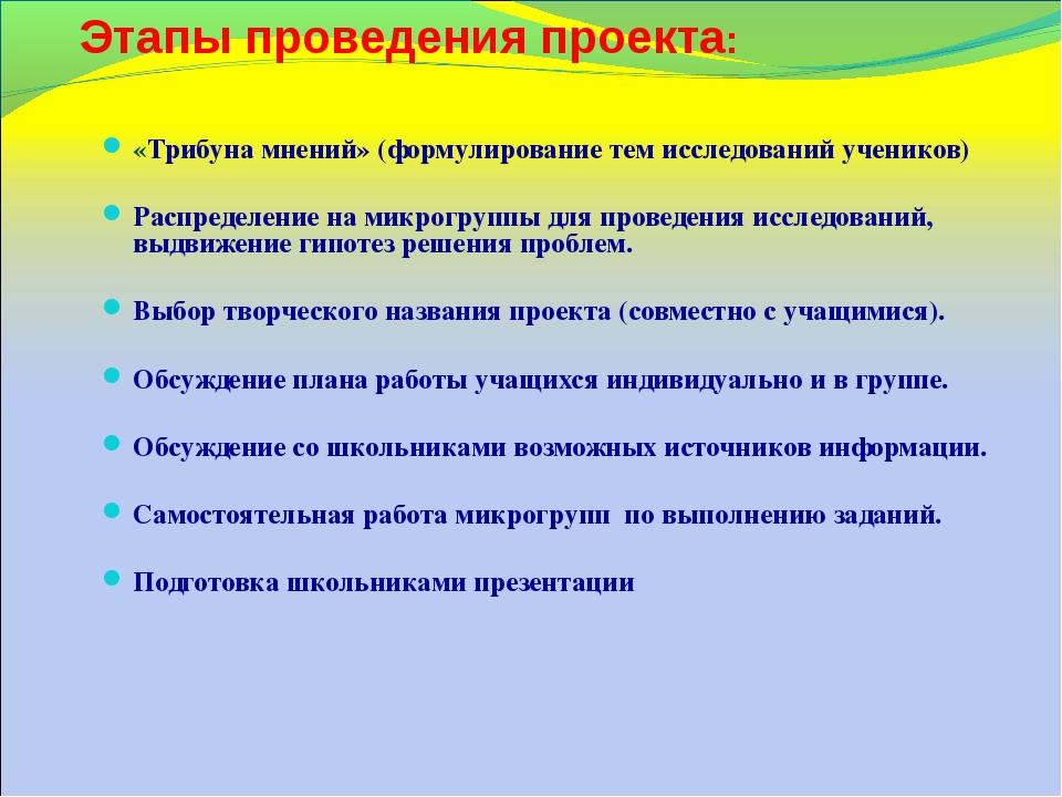 Этапы проведения проекта: «Трибуна мнений» (формулирование тем исследований у...