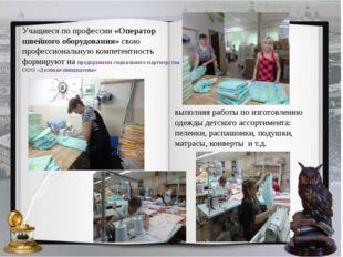 Учащиеся по профессии «Оператор швейного оборудования» свою профессиональную