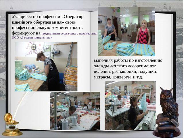 Учащиеся по профессии «Оператор швейного оборудования» свою профессиональную...