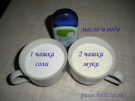 http://pesochnizza.ru/wp-content/uploads/2012/09/solenoe-testo-retsept.jpg