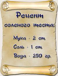 http://www.mastera-rukodeliya.ru/images/stories/solenoe-testo/Scroll.jpg