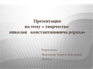 Презентация на тему « творчество николая константиновича рериха» Подготовила