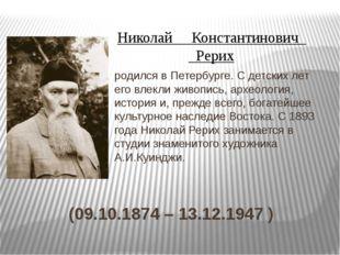 (09.10.1874 – 13.12.1947 ) родился в Петербурге. С детских лет его влекли жи