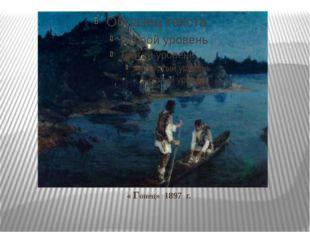 « Гонец» 1897 г. В 1897 году Н.К.Рерих окончил Петербургскую Академию художе