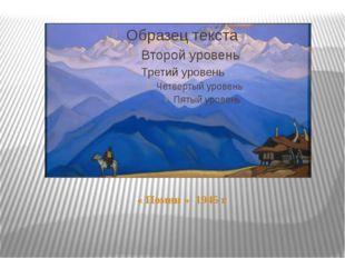 « Помни » 1945 г В годы Великой Отечественной войны художник в своем творч