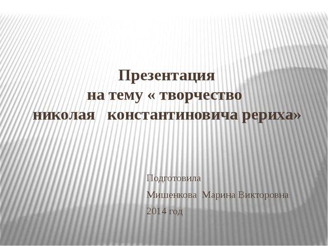 Презентация на тему « творчество николая константиновича рериха» Подготовила...