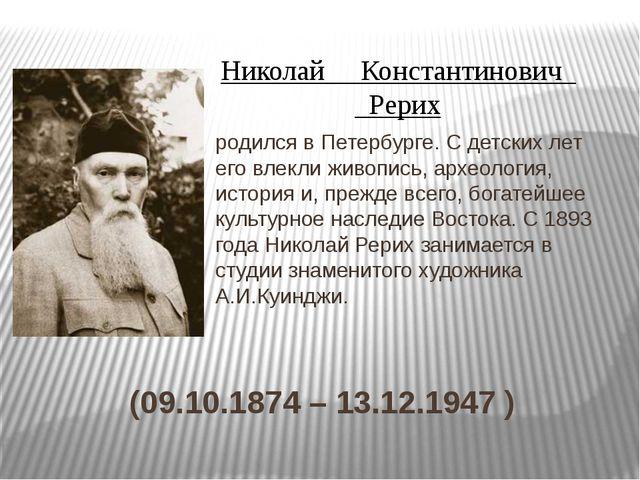 (09.10.1874 – 13.12.1947 ) родился в Петербурге. С детских лет его влекли жи...