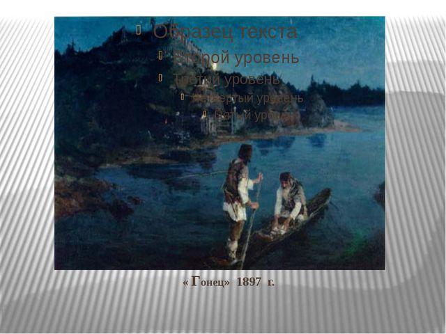 « Гонец» 1897 г. В 1897 году Н.К.Рерих окончил Петербургскую Академию художе...
