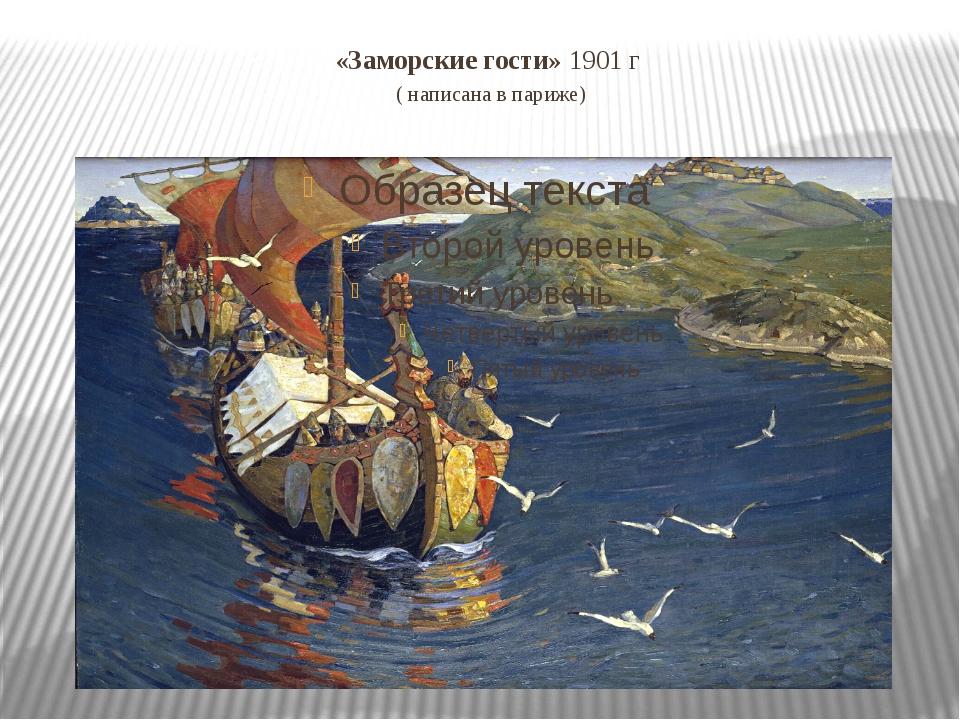 «Заморские гости» 1901 г ( написана в париже)