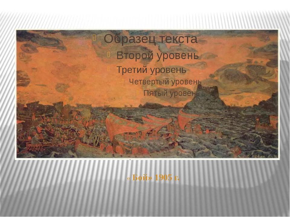 « Бой» 1905 г. Художник создает большой холст, последний холст в бессветных...