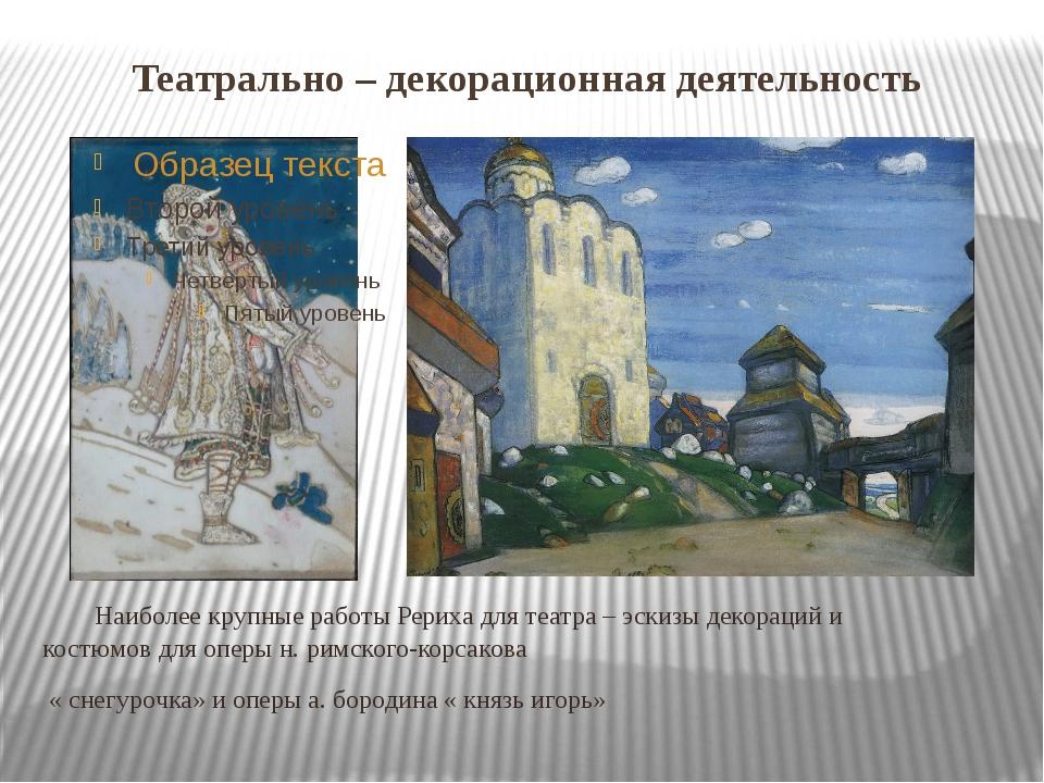 Театрально – декорационная деятельность Наиболее крупные работы Рериха для т...