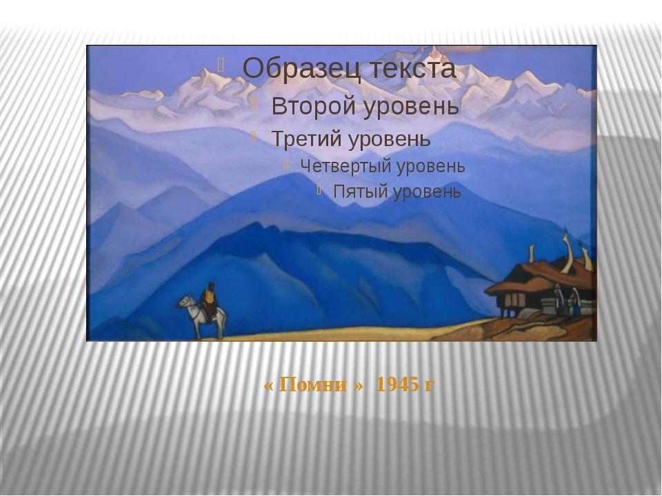 « Помни » 1945 г В годы Великой Отечественной войны художник в своем творч...