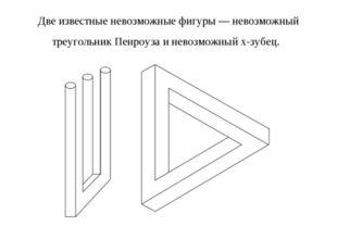Две известные невозможные фигуры— невозможный треугольник Пенроуза и невозмо