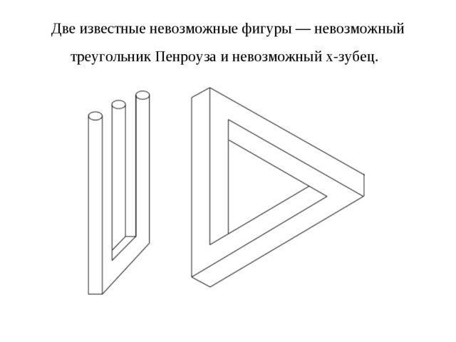 Две известные невозможные фигуры— невозможный треугольник Пенроуза и невозмо...
