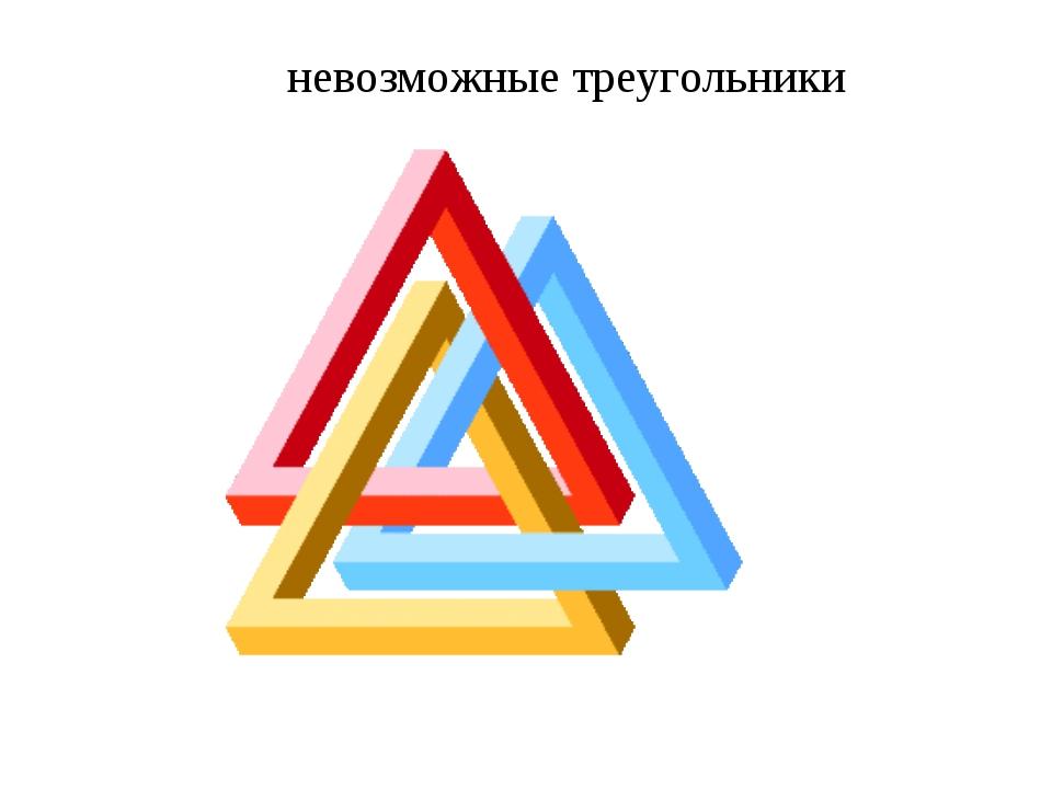 невозможные треугольники