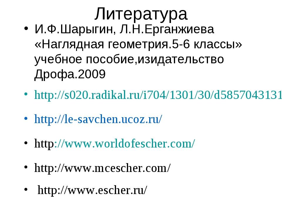 Литература И.Ф.Шарыгин, Л.Н.Ерганжиева «Наглядная геометрия.5-6 классы» учебн...