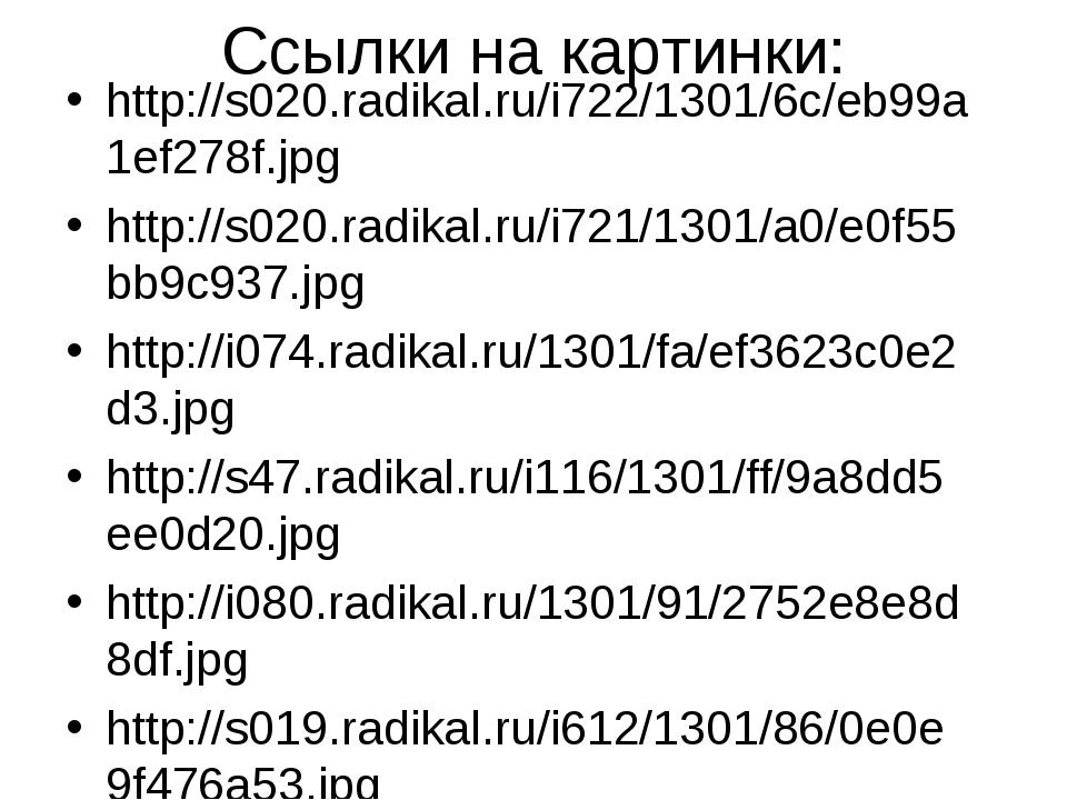 Ссылки на картинки: http://s020.radikal.ru/i722/1301/6c/eb99a1ef278f.jpg http...