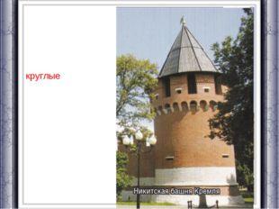 В углах прямоугольника стоят четыре круглые в плане башни: Спасская и, следуя
