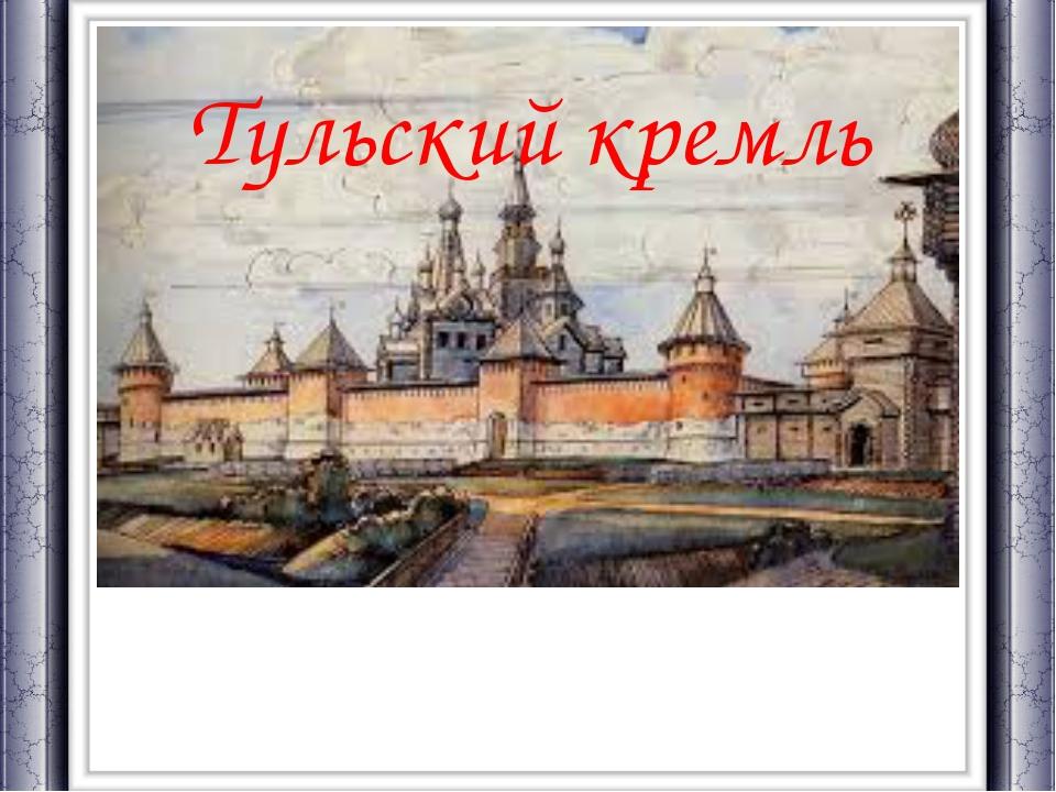 МБОУ «АСОШ №3» п.Центральный Суворовского района Тульской области Ивлева Елен...