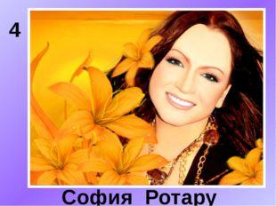 4 София Ротару