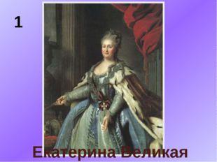 1 Екатерина Великая