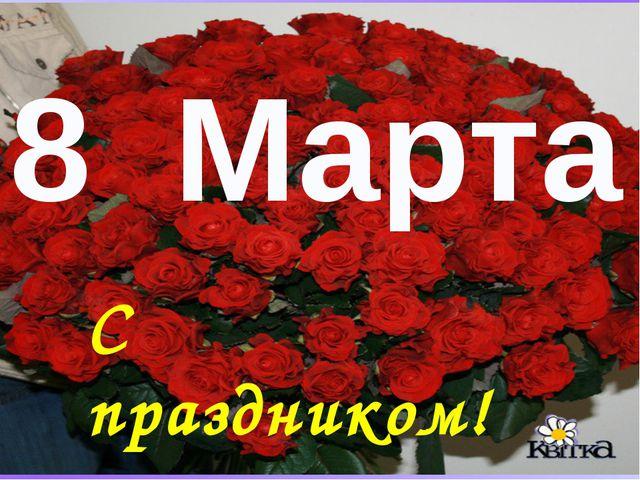 8 Марта С праздником!