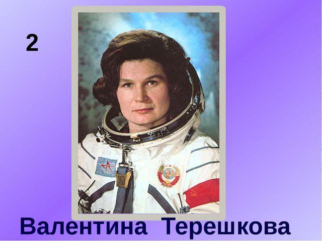 2 Валентина Терешкова