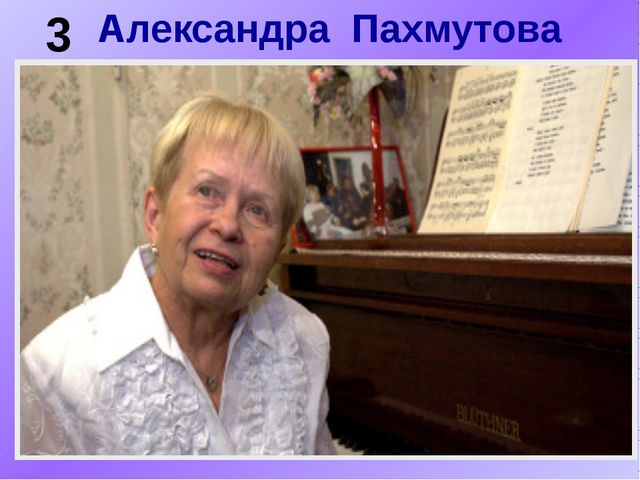 3 Александра Пахмутова