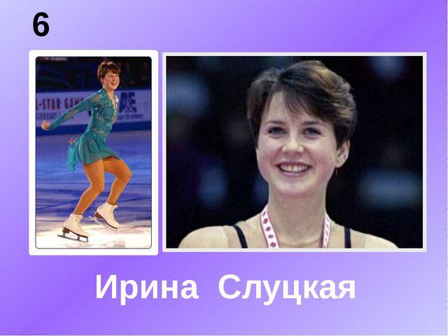 6 Ирина Слуцкая