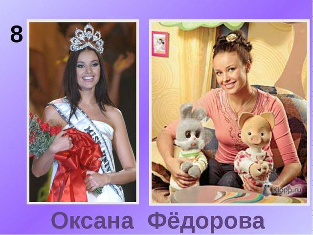 8 Оксана Фёдорова