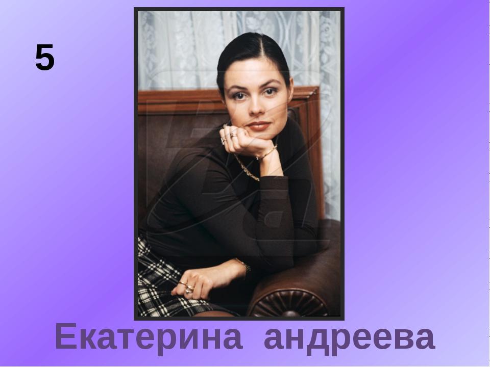 5 Екатерина андреева