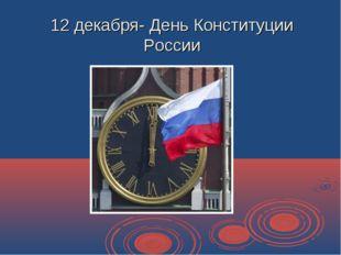 12 декабря- День Конституции России