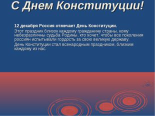 С Днем Конституции! 12 декабря Россия отмечает День Конституции. Этот праздн